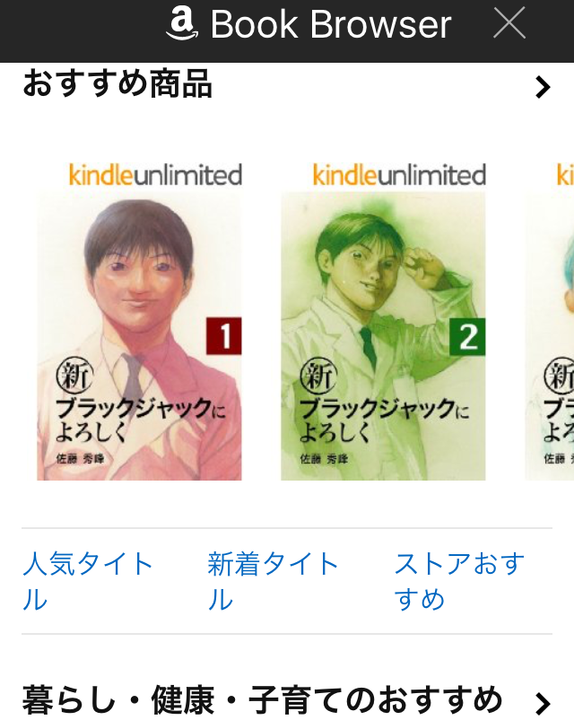 「kidle Book Browser」が起動