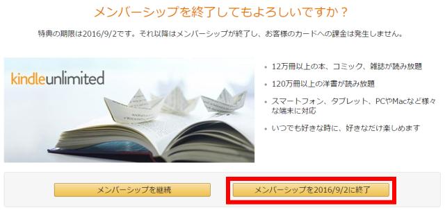 Amazonアカウント「お客様のKindle Unlimited」30日でお試しを更新しない設定