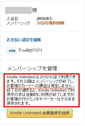 Amazonアカウント「お客様のKindle Unlimited」メンバーシップを管理、画面