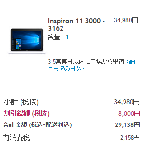 DELL「Inspiron 11 3162」注文画面