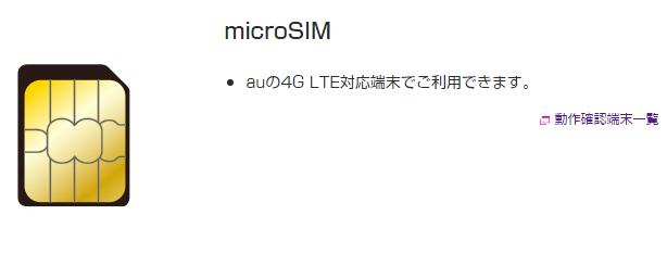UQモバイル「データ高速プラン」申込設定画面、SIMを選ぶ