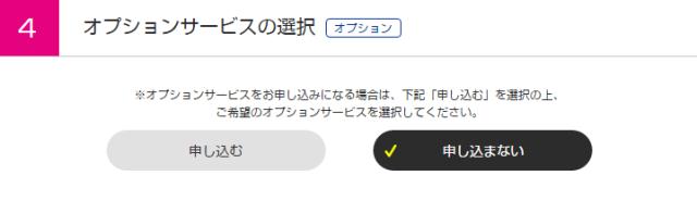 UQモバイル「データ高速プラン」申込設定画面、オプションサービスの選択