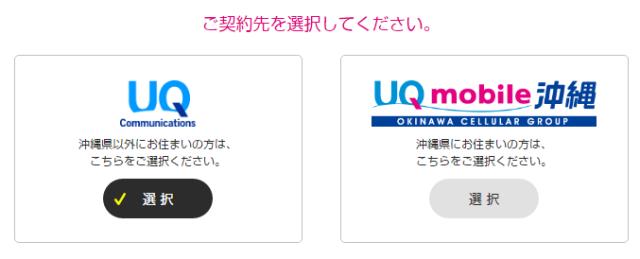 UQモバイル「データ高速プラン」申込設定画面、UQかUQ沖縄か