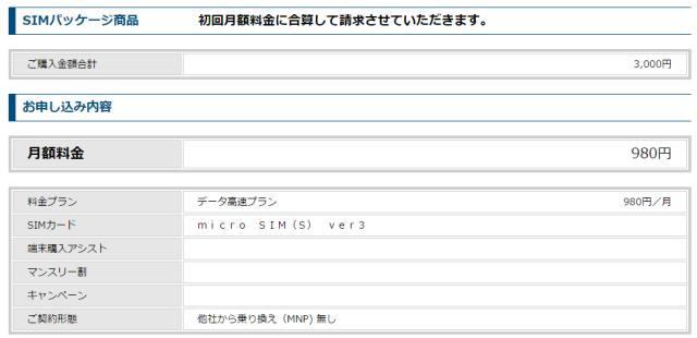 UQモバイル「データ高速プラン」申込入力確認画面