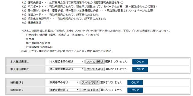 UQモバイル「データ高速プラン」申込、本人確認データの送信