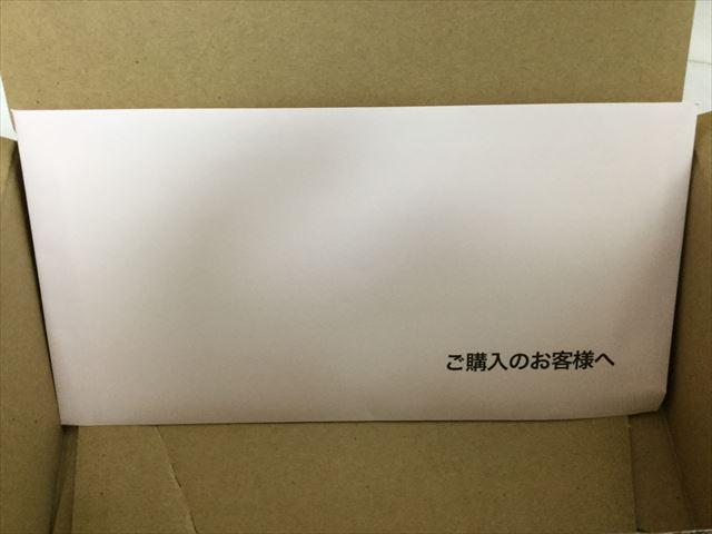 UQモバイル「データ高速プラン」SIMカード到着。段ボールの中身