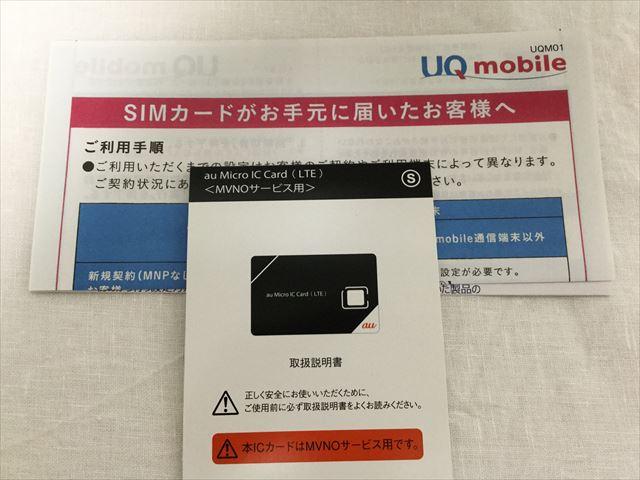 UQモバイル「データ高速プラン」SIMカード