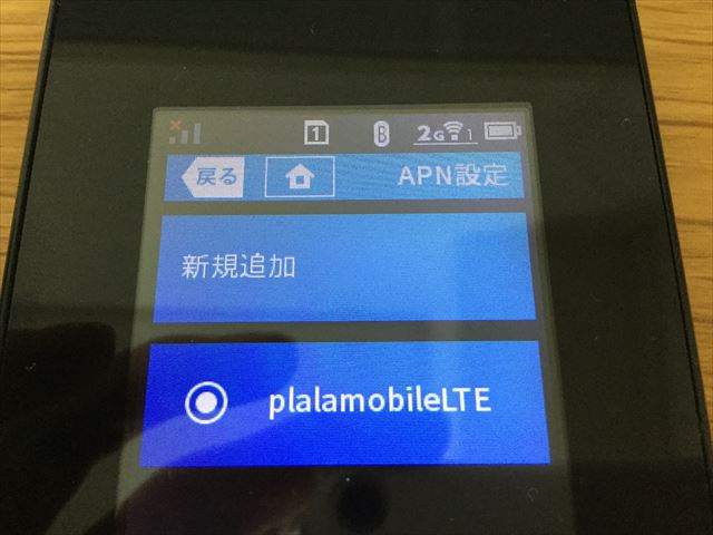 「Aterm MR04LN」APN設定手順、UQ-Mobile