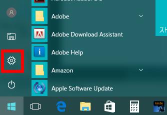 [Windows10]スタートと設定