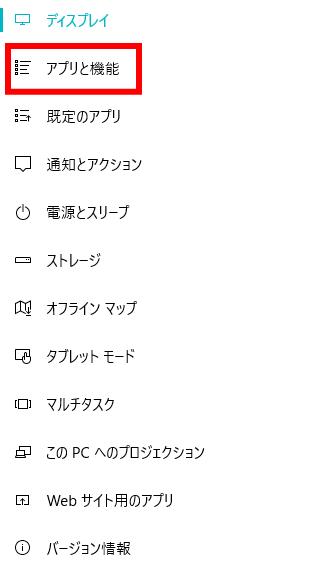[Windows10]システム