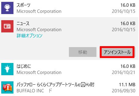 [Windows10]アプリを削除している
