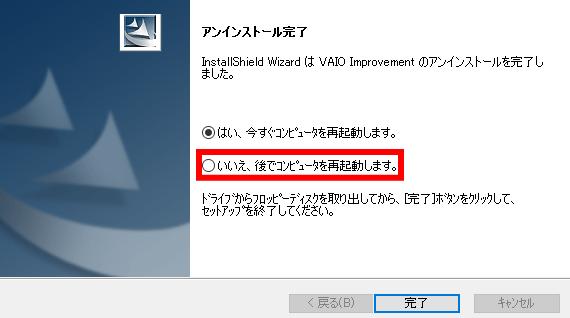 [Windows10]後で再起動する