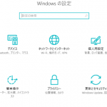 [Windows10]設定