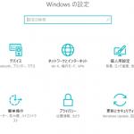 [Windows10]設定