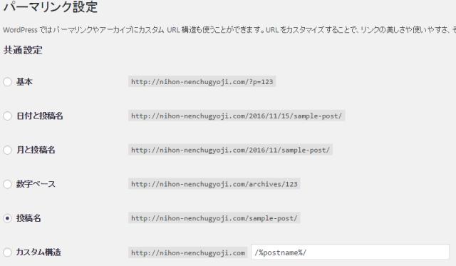 Wordpressのパーマリンク設定画面、投稿、任意