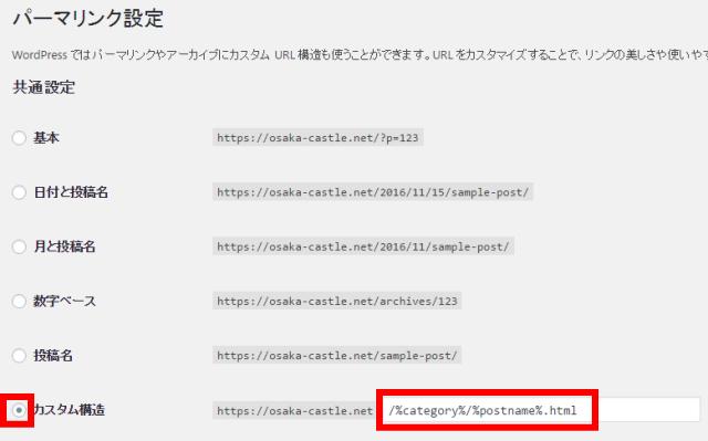 Wordpressのパーマリンク設定画面、任意設定