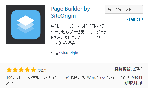 WPプラグイン「Page Builder by SiteOrigin」