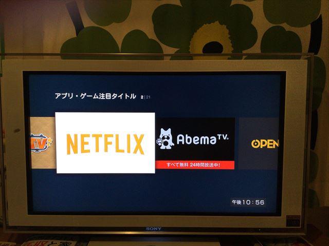 Fire TV StickのAbemaTVをインストールする画面