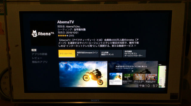 Fire TV StickのAbemaTV詳細確認画面