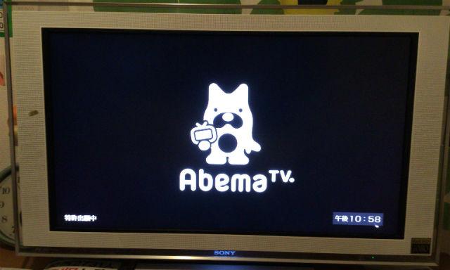 Fire TV Stickを使ってテレビでAbemaTVを見ている