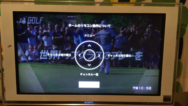 Fire TV Stickを使ってテレビでAbemaTVを見る操作方法