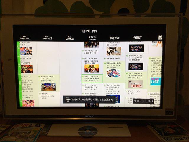 Fire TV Stickを使ってテレビでAbemaTVを見る為の操作方法、テレビ欄
