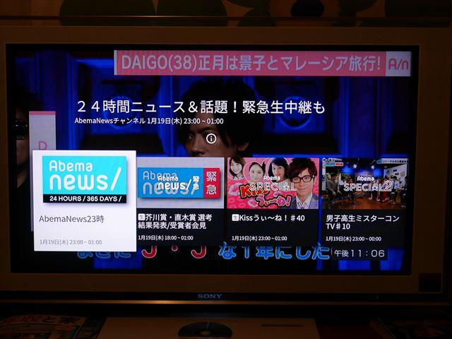 Fire TV Stickを使ってテレビでAbemaTVを見る為の操作方法、下ボタン