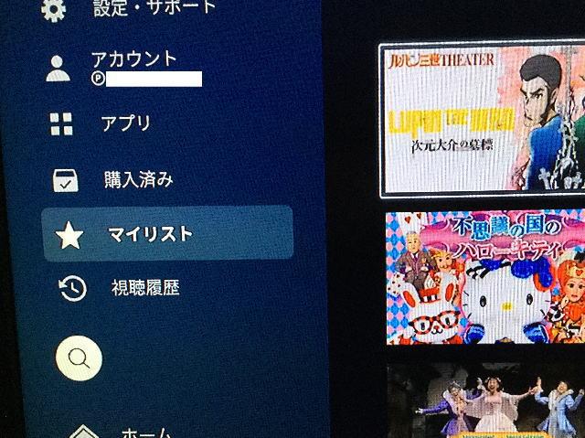 Amazon「Fire TV Stick」のU-NEXTアプリからマイリストの動画が表示される