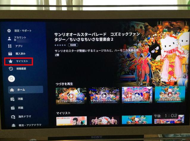Amazon「Fire TV Stick」のU-NEXTアプリのメニュー画面、マイリストを見つける