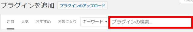 WordPressプラグインの新規検索