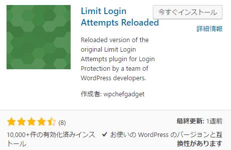 WPプラグイン「Limit Login Attempts Reloaded」インストール画面