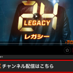 動画配信サービス「dTV」で24レガシーを表示した