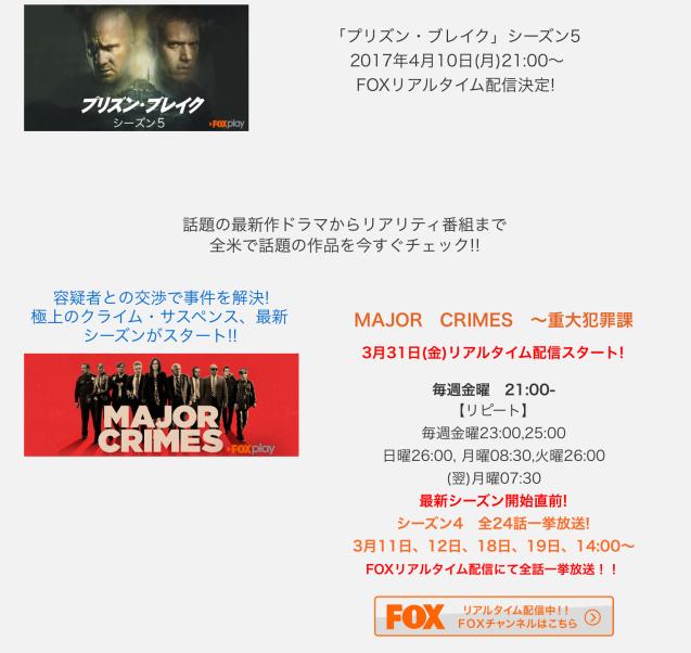 動画配信サービス「dTV」で「FOXチャンネル」今後放送予定の番組一覧