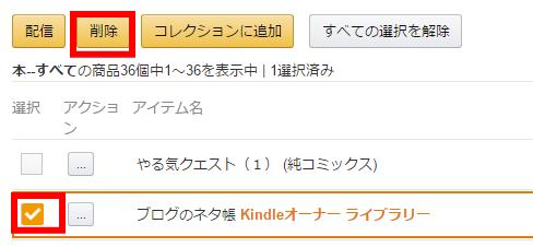 Amazonコンテンツと端末の管理内のリストから本を削除