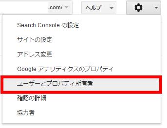 Googleサーチコンソール、右上の歯車マーク