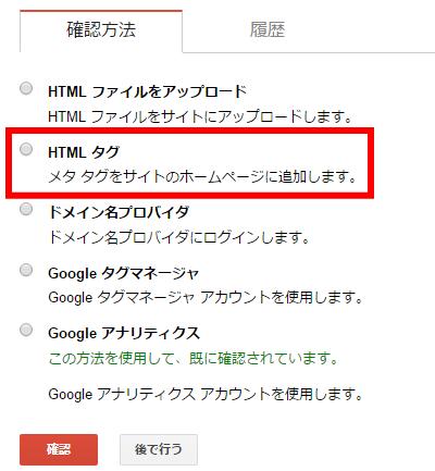 Googleサーチコンソール、サイト所有権の確認、HTMLタグ