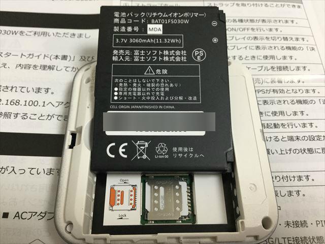 スマモバ「+F FS030W」本体裏側のバッテリーとSIMカード