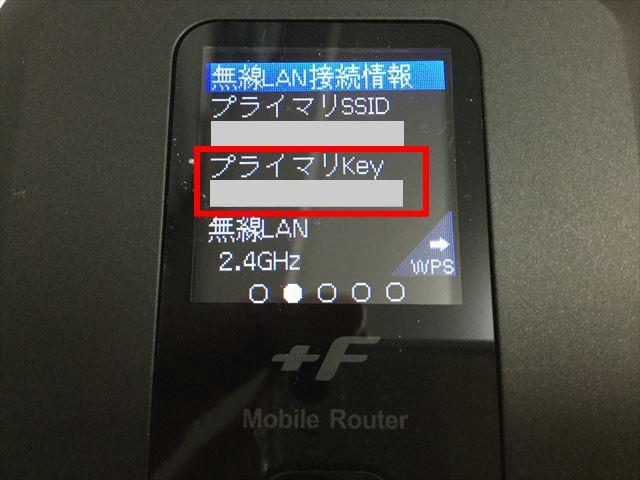 スマモバ「+F FS030W」本体のプライマリSSIDとプライマリkeyの画面