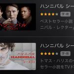 ハンニバルシーズン1-2のU-NEXT画面