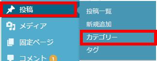 WordPress「投稿」→「カテゴリー」