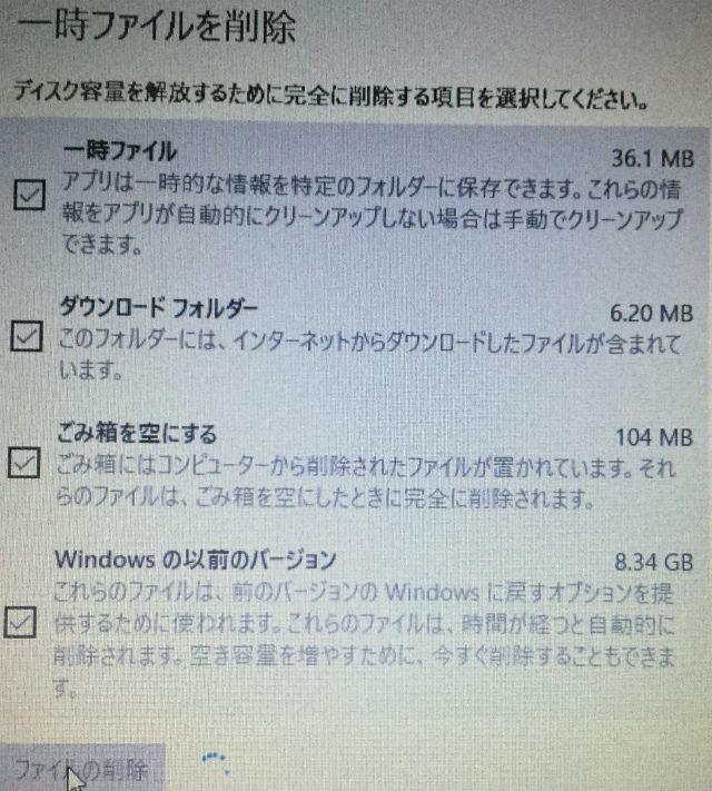 Windows10ストレージの一時ファイルをまとめて削除している