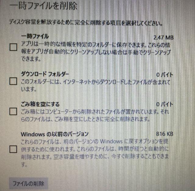 Windows10ストレージ、一時ファイルを削除し終わった状態