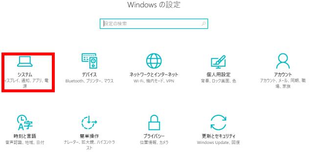 Windowsの設定、システム