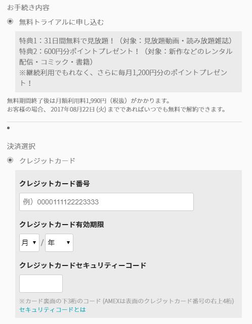 動画配信サービス「U-NEXT」無料トライアル手続き画面、クレジットカード入力画面