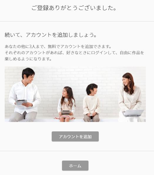 動画配信サービス「U-NEXT」無料トライアル手続き画面、登録完了画面