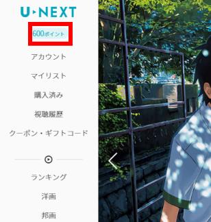 U-NEXTのホーム画面にあるポイント合計