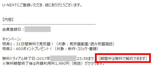 動画配信サービス「U-NEXT」無料トライアル手続き完了メール