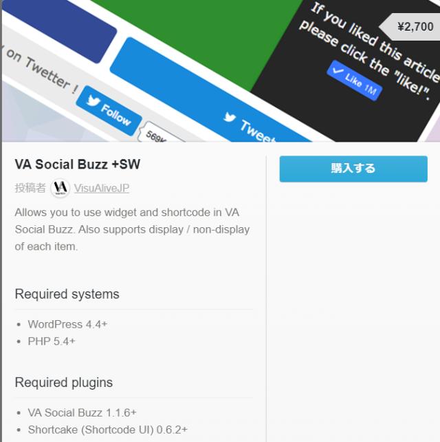 有料版アドオン「VA Social Buzz + SW」購入画面