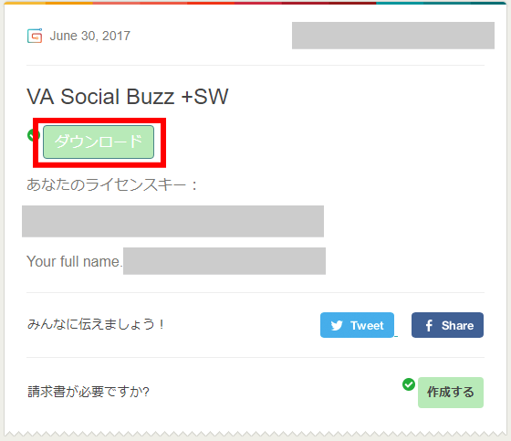 有料版アドオン「VA Social Buzz + SW」購入後、ダウンロードボタンを押す