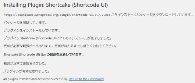 「Shortcake(shortcode UI)」のインストールが完了した画面